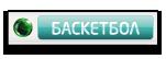 Баскетбол. Спорный мяч. Обзорно-аналитическая программа о баскетболе [эфир от 20.02] (2012) SATRip